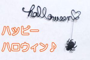 ハロウィン