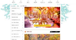 仙台の紅葉狩り10選