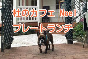 杜のカフェ Nole(ノエル)