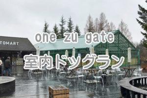 one zu gate[ワンズゲート]