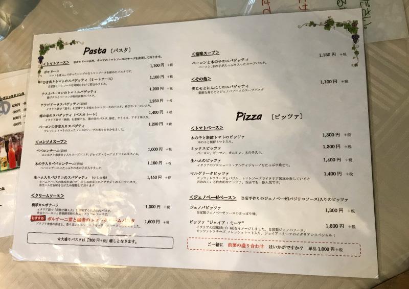 ジョイア・ミーア 那須本店 メニュー