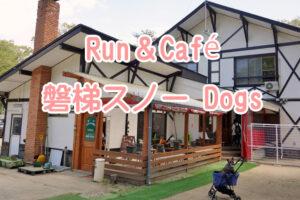 Run&Café 磐梯スノーDogs