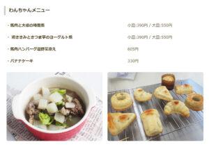 Run&Café 磐梯スノーDogs メニュー