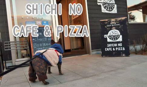 シチノカフェ&ピッツァ (SHICHI NO CAFE & PIZZA)