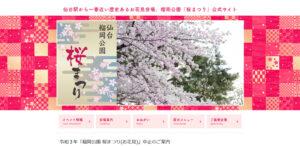 仙台駅から一番近い歴史あるお花見会場、榴岡公園「桜まつり」公式サイト