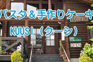 パスタ&手作りケーキ KUUSI (クーシ)