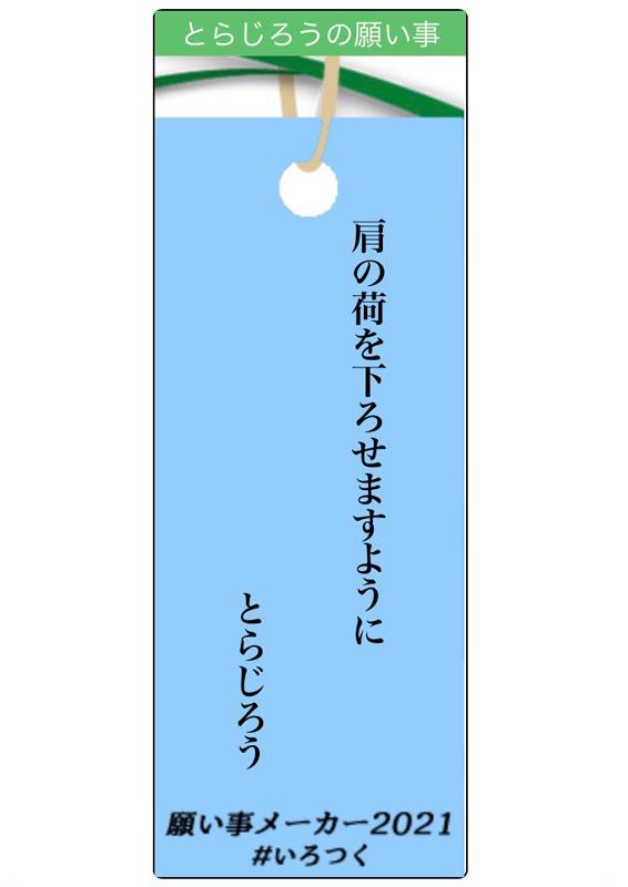 願い事メーカー2021