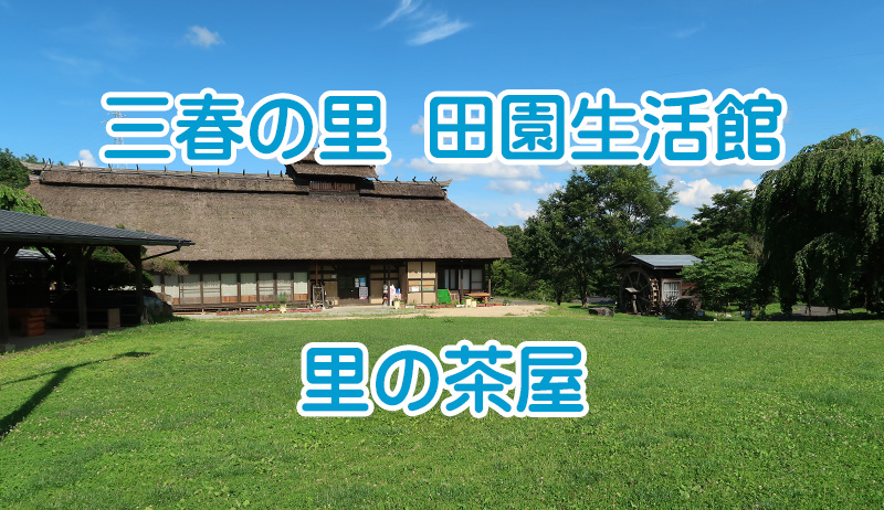 三春の里 田園生活館 里の茶屋